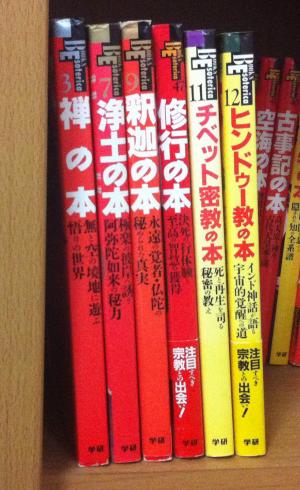 学研の宗教の本たち